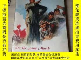二手書博民逛書店On罕見the long march with chairman
