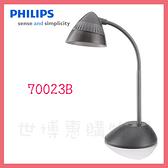 可刷卡◆【贈收納包】PHILIPS飛利浦 CAP 酷昊 LED 檯燈(黑) 70023 ◆台北、新竹實體門市