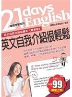 二手書博民逛書店 《英文自我介紹很輕鬆》 R2Y ISBN:9867878736│國際語言增進會