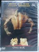 挖寶二手片-D09-003-正版DVD-泰片【拳霸1】-正宗古式泰拳(直購價)
