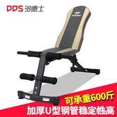 仰臥板 仰臥起坐健身器材家用健腹健身椅子收腹器啞鈴凳 df3770【大尺碼女王】
