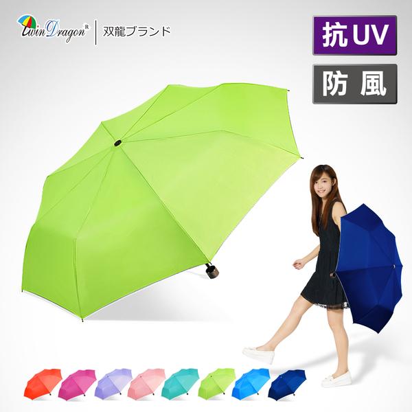 神奇無敵折傘超強防風無敵小折傘/無敵傘/UV晴雨傘陽傘【JoAnne就愛你】B1455