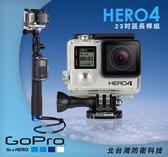 【北台灣防衛科技】GoPro 黑色高階版23吋遙控延長桿組 (公司貨)