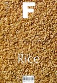 Magazine F 第5期 : Rice