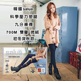 韓國salua 科學壓力塑腿九分褲襪 700M 雙層 微絨 初冬深秋款 首爾的家