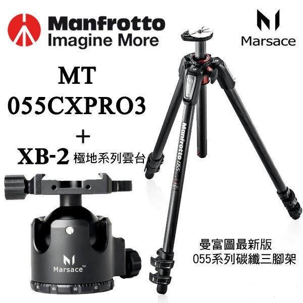 Manfrotto MT 055CXPRO3 + Marsace 瑪瑟士 XB-2 專業推薦碳纖維三腳架 曼富圖 總代理公司貨