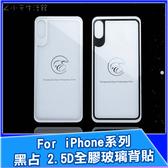 黑占 高品質 iPhone i8 plus ix 全膠玻璃背貼 9H鋼化類鋼琴烤漆