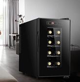 電子紅酒櫃 VNICE紅酒櫃恒溫酒櫃子迷你小型家用8支茶葉電子儲存葡萄酒冷藏櫃 DF 風馳