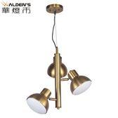 燈飾燈具【華燈市】快可換 史塔克 三燈吊燈 042721 走道燈餐廳燈房間燈