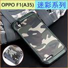 迷彩系列  OPPO F1 A35 手機...