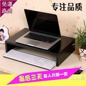 螢幕架 筆記本增高架液晶電腦托架辦公桌收納打印機支架顯示器置物架可定制 H【免運】