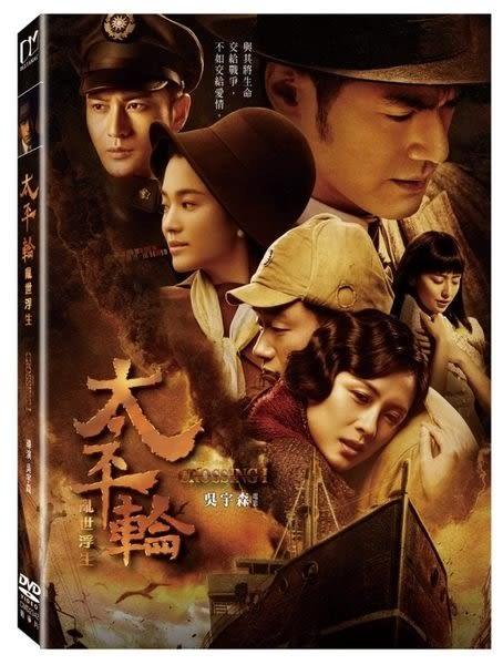 太平輪 亂世浮生 DVD (購潮8)