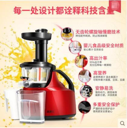 多功能家用原汁機 慢低速榨汁機電動嬰兒水果汁機