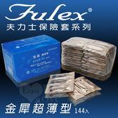 【滿額送好禮】夫力士 金犀超薄型 保險套 衛生套 (144片)