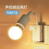 (快出) 感應燈智慧聲光控燈頭燈座聲控led家用過道樓道樓梯臥室廁所感應小夜燈YYP