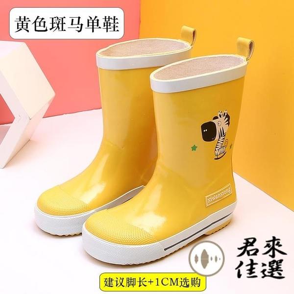 兒童雨鞋男女童小動物雨靴防滑水鞋中大童套鞋防水水靴【君來佳選】