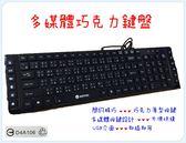 ❤【KINYO-多媒體巧克力鍵盤】❤鍵盤/巧克力/傾斜角架/USB/電腦周邊/電競周邊/音響/滑鼠/喇叭❤