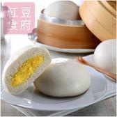 【紅豆食府】奶皇包(6入袋裝)~新上市