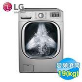 LG 19公斤蒸氣洗脫烘滾筒洗衣機 WD-S19TVC