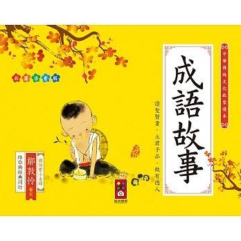 成語故事:中華傳統文化啟蒙讀本
