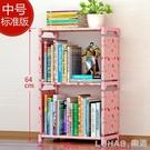 簡易書架創意組合書櫃置物架落地層架子兒童學生書櫥 NMS樂活生活館