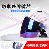 摩托車頭盔女可愛防紫外線夏季頭盔四季通用防曬輕便式電動安全帽  無糖工作室