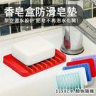 香皂盒防滑皂墊/瀝水皂墊 1入