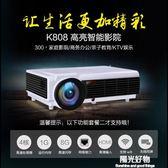 投影機 K808投影儀 家用1080p無線wifi智慧led圖看3D手機投影機 全館88折igo