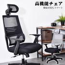 辦公椅/主管椅 凱堡 馬克腰彈簧基本款PU輪工學電腦椅【A20899】
