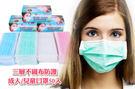 【加購】三層不織布防護成人口罩【50入/盒】顏色隨機