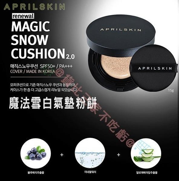 APRIL SKIN 魔法雪肌氣墊粉餅 持久 定妝 零毛孔 無瑕 鑽采淨白 防曬 隔離 修飾 粉底霜 透白