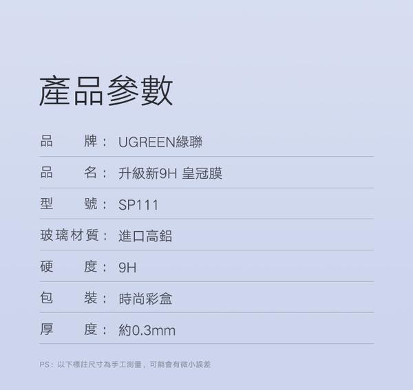 現貨Water3F綠聯 iPhoneX/XS鋼化膜 一體式磨砂滿版