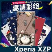 SONY Xperia XZ Premium G8142 彩繪磨砂手機殼 PC硬殼 卡通塗鴉 超薄防指紋 保護套 手機套 背殼 外殼