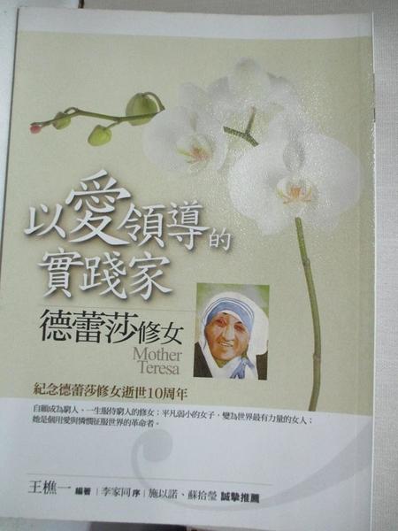 【書寶二手書T1/宗教_B3M】以愛領導的實踐家-德蕾莎修女_王樵一