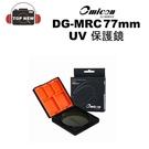 奧美肯 OMICON MRC 77mm UV 保護鏡 高透光 防塵 防油汙 防靜電 公司貨