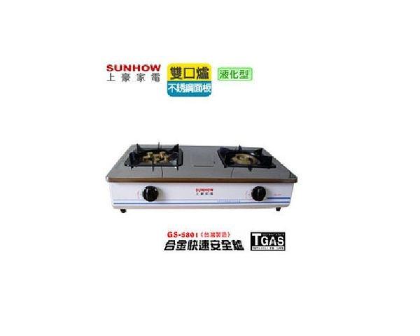 【刷卡分期+免運費】上豪 瓦斯爐 合金快速安全瓦斯爐 GS-5801 / GS5801 桶裝瓦斯專用
