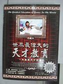 【書寶二手書T3/勵志_QCJ】世界最偉大的天才教育_珍妮羅斯_2010年