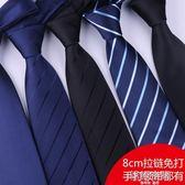 領帶男士正裝商務藍紅黑色學生上班職業結婚新郎韓版懶人拉錬西裝  韓語空間