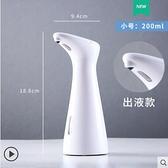 全自動智能感應洗手液器皂液器衛生間浴室家用兒童電動泡沫抑菌 城市科技DF