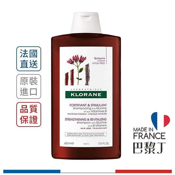 蔻蘿蘭 奎寧養髮洗髮精 400ml Klorane【巴黎丁】
