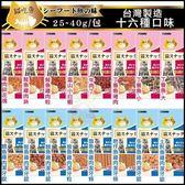 *KING WANG*【單包】貓吃魚《貓用零食》25~40g/包 台灣製造 多種口味任選
