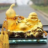 新年鉅惠 彌勒佛汽車擺件車內保平安車前佛像裝飾品車頭高檔男創意香水座式