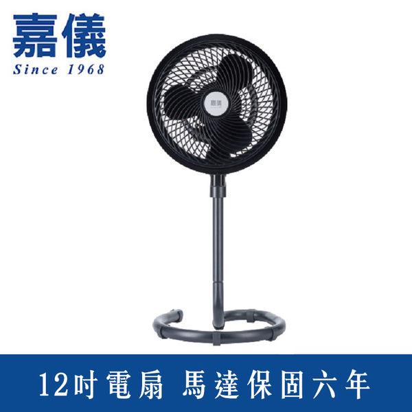 嘉儀12吋渦輪式旋風循環扇 KEF-5582