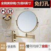 銅方底鈦金色8英寸免釘款浴室化妝鏡壁掛折疊鏡子梳妝鏡伸縮鏡子美容鏡放大 JN