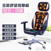 飛珂小型電動按摩椅老年人揉捏多功能3D頸椎全身家用頸部腰部背部MBS『潮流世家』