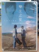挖寶二手片-K15-056-正版DVD*日片【孿生之愛】-齊藤工*河合龍之介