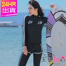 五件式泳裝 黑M~XL 率性長袖水母衣泳衣 衝浪潛水浮潛溯溪泛舟 天使甜心Angel Honey