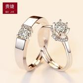 現貨-戒指 日韓純銀情侶戒指男女一對S925對戒簡約活口刻字仿真結婚鑽石鑽戒 8-14