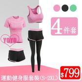 YOYO 瑜伽運動套裝女 速乾專業健身服(3色S-2XL)AC1001