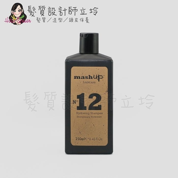 立坽『洗髮精』Mashup 日常保養系列 N12 水感保溼洗髮露250ml HH02